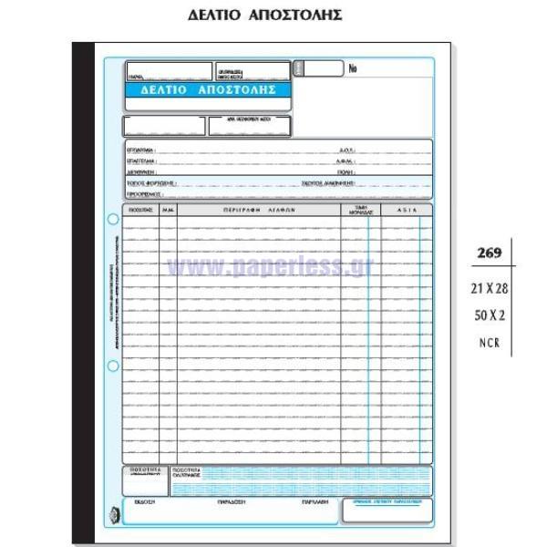ΔΕΛΤΙΟ ΑΠΟΣΤΟΛΗΣ 21x29εκ. 50x2Φ ΑΥΤΟΓΡ. 269 ΤΥΠΟΤΡΑΣΤ Τιμολόγιο-Δελτίο Αποστολής ειδη γραφειου, αναλωσιμα, γραφικη υλη - paperless.gr