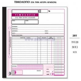 ΤΙΜΟΛΟΓΙΟ ΑΓΟΡΑΣ ΑΓΑΘΩΝ 19x20εκ. 50x3Φ ΑΥΤΟΓΡ. 281 ΤΥΠΟΤΡΑΣΤ Τιμολόγιο-Δελτίο Αποστολής ειδη γραφειου, αναλωσιμα, γραφικη υλη - paperless.gr