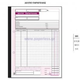 ΔΕΛΤΙΟ ΠΑΡΑΓΓΕΛΙΑΣ 21x29εκ. 50x3Φ ΑΥΤΟΓΡ. 301 ΤΥΠΟΤΡΑΣΤ Δελτίο- ειδη γραφειου, αναλωσιμα, γραφικη υλη - paperless.gr