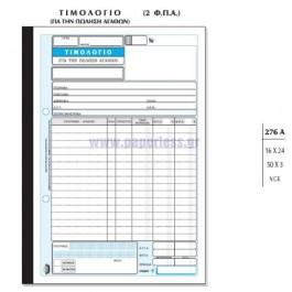 ΤΙΜΟΛΟΓΙΟ ΠΩΛΗΣΗΣ ΑΓΑΘΩΝ 2ΦΠΑ 17x25εκ 50x3Φ ΑΥΤΟΓ.276α ΤΥΠΟΤΡΑΣΤ Τιμολόγιο-Δελτίο Αποστολής ειδη γραφειου, αναλωσιμα, γραφικη υλη - paperless.gr