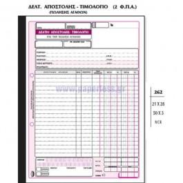 ΔΕΛΤΙΟ ΑΠΟΣΤΟΛΗΣ-ΤΙΜΟΛΟΓΙΟ 2ΦΠΑ 21x29εκ 50x3Φ ΑΥΤ. 262 ΤΥΠΟΤΡΑΣΤ Τιμολόγιο-Δελτίο Αποστολής ειδη γραφειου, αναλωσιμα, γραφικη υλη - paperless.gr