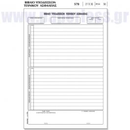 ΒΙΒΛΙΟ ΤΕΧΝΙΚΟΥ ΑΣΦΑΛΕΙΑΣ 21x30εκ. 50 ΦΥΛΛΑ 578 ΤΥΠΟΤΡΑΣΤ Βιβλίο-Πρωτόκολλο ειδη γραφειου, αναλωσιμα, γραφικη υλη - paperless.gr