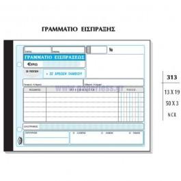 ΓΡΑΜΜΑΤΙΟ ΕΙΣΠΡΑΞΕΩΣ 13x19εκ. 50x3Φ ΑΥΤΟΓΡ. 313 ΤΥΠΟΤΡΑΣΤ Λοιπά Έντυπα ειδη γραφειου, αναλωσιμα, γραφικη υλη - paperless.gr