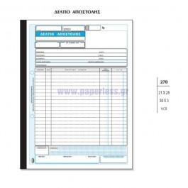 ΔΕΛΤΙΟ ΑΠΟΣΤΟΛΗΣ 21x29εκ. 50x3Φ ΑΥΤΟΓΡ. 270 ΤΥΠΟΤΡΑΣΤ Τιμολόγιο-Δελτίο Αποστολής ειδη γραφειου, αναλωσιμα, γραφικη υλη - paperless.gr
