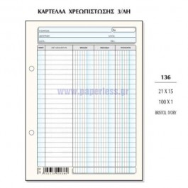 ΛΟΓΙΣΤΙΚΗ ΚΑΡΤΕΛΛΑ 3 ΣΤΗΛΕΣ 21x15εκ. 100 ΤΕΜΑΧΙΑ 136 ΤΥΠΟΤΡΑΣΤ Φυλλάδα-Λογιστική-Καρτέλλα ειδη γραφειου, αναλωσιμα, γραφικη υλη - paperless.gr