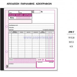 ΑΠΟΔΕΙΞΗ ΠΑΡΑΛΑΒΗΣ ΑΞΙΟΓΡΑΦΟΥ 19x20εκ. 50x3Φ ΑΥΤ. 298γ ΤΥΠΟΤΡΑΣΤ Απόδειξη - ειδη γραφειου, αναλωσιμα, γραφικη υλη - paperless.gr