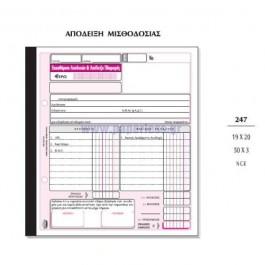 ΑΠΟΔΕΙΞΗ ΜΙΣΘΟΔΟΣΙΑΣ 19x20εκ. 50x3Φ ΑΥΤΟΓΡ. 247 ΤΥΠΟΤΡΑΣΤ Απόδειξη - ειδη γραφειου, αναλωσιμα, γραφικη υλη - paperless.gr
