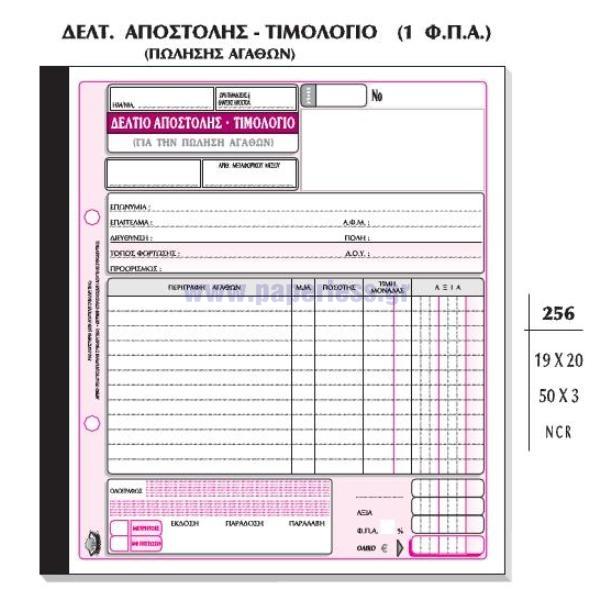 ΔΕΛΤΙΟ ΑΠΟΣΤΟΛΗΣ-ΤΙΜΟΛΟΓΙΟ 1ΦΠΑ 19x20εκ 50x3Φ ΑΥΤ. 256 ΤΥΠΟΤΡΑΣΤ Τιμολόγιο-Δελτίο Αποστολής ειδη γραφειου, αναλωσιμα, γραφικη υλη - paperless.gr