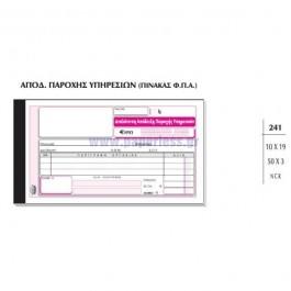 ΑΠΟΔΕΙΞΗ ΠΑΡΟΧΗΣ ΥΠΗΡΕΣΙΩΝ 10x19εκ 50x3Φ ΑΥΤΟΓΡ.  241 ΤΥΠΟΤΡΑΣΤ Απόδειξη - ειδη γραφειου, αναλωσιμα, γραφικη υλη - paperless.gr
