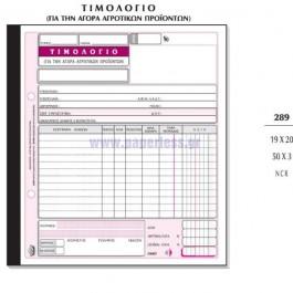 ΤΙΜΟΛΟΓΙΟ ΑΓΟΡΑΣ ΑΓΡΟΤΙΚΩΝ ΠΡΟΙΟΝΤΩΝ 19x20εκ 50x3Φ 289 ΤΥΠΟΤΡΑΣΤ Τιμολόγιο-Δελτίο Αποστολής ειδη γραφειου, αναλωσιμα, γραφικη υλη - paperless.gr