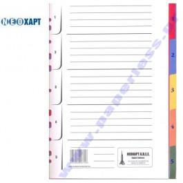 ΔΙΑΧΩΡΙΣΤΙΚΑ ΧΑΡΤΙΝΑ Α4 1- 5 ΑΡΙΘΜΗΤΙΚΑ ΧΡΩΜΑΤΙΣΤΑ ΝΕΟΧΑΡΤ 371 Διαχωριστικά ειδη γραφειου, αναλωσιμα, γραφικη υλη - paperless.gr