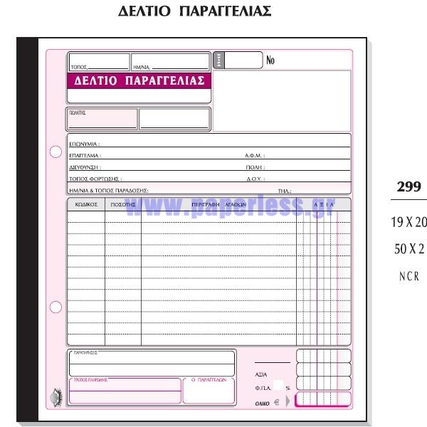 ΔΕΛΤΙΟ ΠΑΡΑΓΓΕΛΙΑΣ 19x20εκ. 50x2Φ ΑΥΤΟΓΡ. 299 ΤΥΠΟΤΡΑΣΤ Δελτίο- ειδη γραφειου, αναλωσιμα, γραφικη υλη - paperless.gr