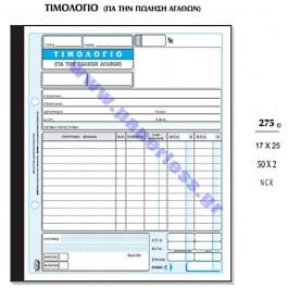 ΤΙΜΟΛΟΓΙΟ ΠΩΛΗΣΗΣ ΑΓΑΘΩΝ 2ΦΠΑ 17x25εκ 50x2Φ ΑΥΤΟΓ.275α ΤΥΠΟΤΡΑΣΤ Τιμολόγιο-Δελτίο Αποστολής ειδη γραφειου, αναλωσιμα, γραφικη υλη - paperless.gr