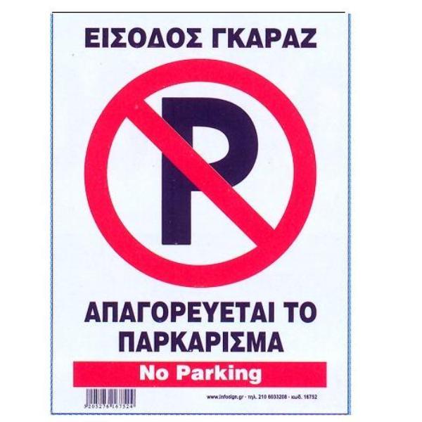 ΕΙΣΟΔΟΣ ΓΚΑΡΑΖ - ΑΠΑΓΟΡΕΥΕΤΑΙ ΤΟ ΠΑΡΚΑΡΙΣΜΑ - 14x20εκ. ΑΛΟΥΜΙΝΙΟ Σήματα Parking ειδη γραφειου, αναλωσιμα, γραφικη υλη - paperless.gr