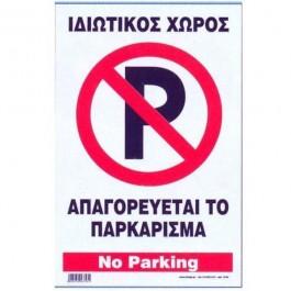 ΙΔΙΩΤΙΚΟΣ ΧΩΡΟΣ - ΑΠΑΓΟΡΕΥΕΤΑΙ ΤΟ ΠΑΡΚΑΡΙΣΜΑ - 21.5x33εκ. ΑΛΟΥΜΙΝΙΟ Σήματα Parking ειδη γραφειου, αναλωσιμα, γραφικη υλη - paperless.gr
