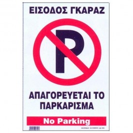 ΕΙΣΟΔΟΣ ΓΚΑΡΑΖ - ΑΠΑΓΟΡΕΥΕΤΑΙ ΤΟ ΠΑΡΚΑΡΙΣΜΑ - 21.5x33εκ. ΑΛΟΥΜΙΝΙΟ Σήματα Parking ειδη γραφειου, αναλωσιμα, γραφικη υλη - paperless.gr