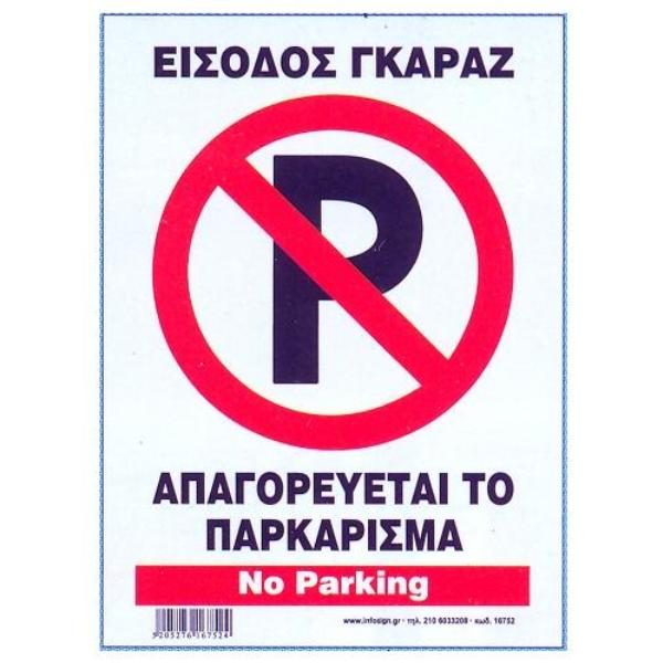 ΕΙΣΟΔΟΣ ΓΚΑΡΑΖ - NO PARKING 14x20εκ. CAST PVC FILM ΑΥΤΟΚΟΛΛΗΤΟ Σήματα Parking ειδη γραφειου, αναλωσιμα, γραφικη υλη - paperless.gr