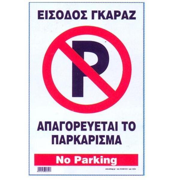 ΕΙΣΟΔΟΣ ΓΚΑΡΑΖ - NO PARKING 21,5x33εκ. CAST PVC FILM ΑΥΤΟΚΟΛΛΗΤΟ Σήματα Parking ειδη γραφειου, αναλωσιμα, γραφικη υλη - paperless.gr