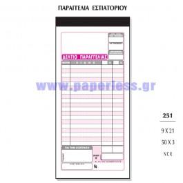 ΔΕΛΤΙΟ ΠΑΡΑΓΓΕΛΙΑΣ ΕΣΤΙΑΤΟΡΙΟΥ 9x21εκ 50x3Φ ΑΥΤΟΓ. 251 ΤΥΠΟΤΡΑΣΤ Δελτίο- ειδη γραφειου, αναλωσιμα, γραφικη υλη - paperless.gr