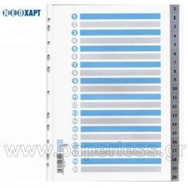 ΔΙΑΧΩΡΙΣΤΙΚΑ ΠΛΑΣΤΙΚΑ Α4 1-20 ΓΚΡΙ ΝΕΟΧΑΡΤ 324 Διαχωριστικά ειδη γραφειου, αναλωσιμα, γραφικη υλη - paperless.gr