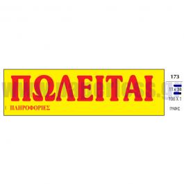 ΕΝΤΥΠΟ ΠΩΛΕΙΤΑΙ 173 ΤΥΠΟΤΡΑΣΤ Λοιπά Έντυπα ειδη γραφειου, αναλωσιμα, γραφικη υλη - paperless.gr