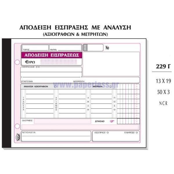 ΑΠΟΔΕΙΞΗ ΕΙΣΠΡΑΞΗΣ ΜΕ ΑΝΑΛΥΣΗ 13x19εκ. 50x3Φ ΑΥΤ. 229γ ΤΥΠΟΤΡΑΣΤ Απόδειξη - ειδη γραφειου, αναλωσιμα, γραφικη υλη - paperless.gr
