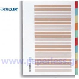 ΔΙΑΧΩΡΙΣΤΙΚΑ ΧΑΡΤΙΝΑ Α4  10 ΘΕΜΑΤΑ ΧΡΩΜΑΤΙΣΤΑ ΜΑΝΙΛΑ ΝΕΟΧΑΡΤ 349 Διαχωριστικά ειδη γραφειου, αναλωσιμα, γραφικη υλη - paperless.gr