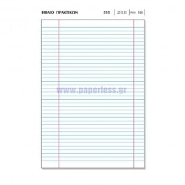 ΒΙΒΛΙΟ ΠΡΑΚΤΙΚΩΝ 21x30εκ. 100 ΦΥΛΛΑ 515α ΤΥΠΟΤΡΑΣΤ Βιβλίο-Πρωτόκολλο ειδη γραφειου, αναλωσιμα, γραφικη υλη - paperless.gr
