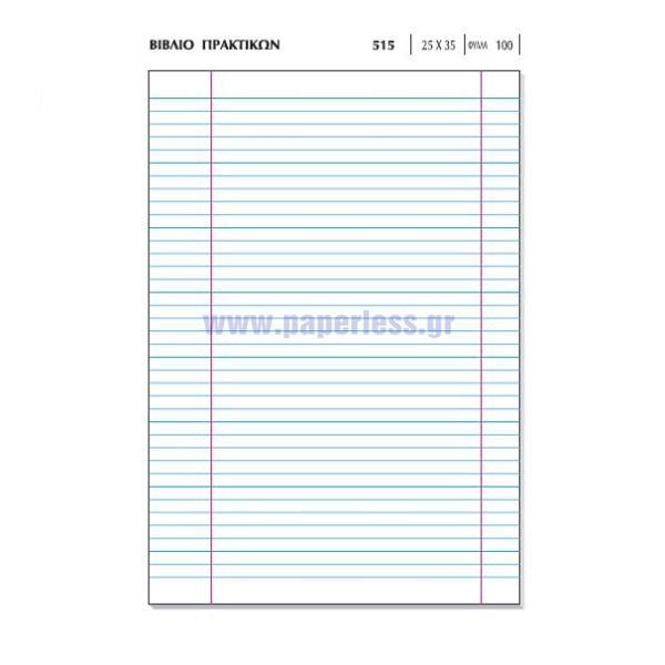 ΒΙΒΛΙΟ ΠΡΑΚΤΙΚΩΝ 25x35εκ. 100 ΦΥΛΛΑ 515 ΤΥΠΟΤΡΑΣΤ Βιβλίο-Πρωτόκολλο ειδη γραφειου, αναλωσιμα, γραφικη υλη - paperless.gr