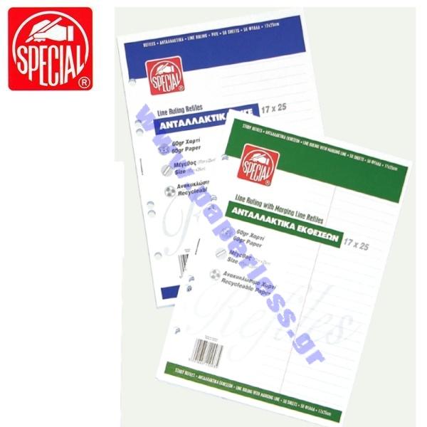 ΑΝΤΑΛΛΑΚΤΙΚΑ ΦΥΛΛΑ ΕΚΘΕΣΕΩΝ 17X25εκ  50 ΦΥΛΛΑ SPECIAL Τετράδια - Μπλόκ ειδη γραφειου, αναλωσιμα, γραφικη υλη - paperless.gr