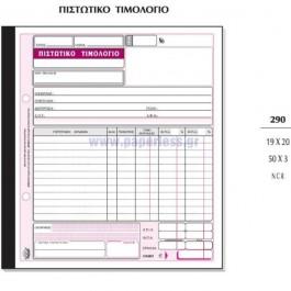 ΠΙΣΤΩΤΙΚΟ ΤΙΜΟΛΟΓΙΟ 19x20εκ. 50x3Φ ΑΥΤΟΓΡ. 290 ΤΥΠΟΤΡΑΣΤ Τιμολόγιο-Δελτίο Αποστολής ειδη γραφειου, αναλωσιμα, γραφικη υλη - paperless.gr