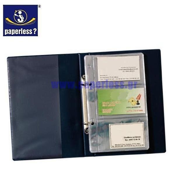 ΘΗΚΗ BUSINESS CARDS ΚΡΙΚΟΥΣ 2 ΚΡΙΚΟΙ 30 ΘΕΣΕΩΝ ΔΕΡΜΑΤΙΝΗ Θήκη Business Cards ειδη γραφειου, αναλωσιμα, γραφικη υλη - paperless.gr
