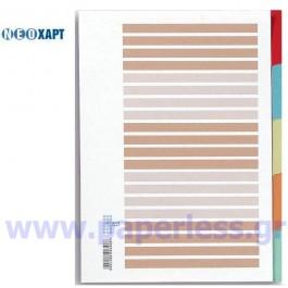ΔΙΑΧΩΡΙΣΤΙΚΑ ΧΑΡΤΙΝΑ Α4   5 ΘΕΜΑΤΑ ΧΡΩΜΑΤΙΣΤΑ ΜΑΝΙΛΑ ΝΕΟΧΑΡΤ 348 Διαχωριστικά ειδη γραφειου, αναλωσιμα, γραφικη υλη - paperless.gr