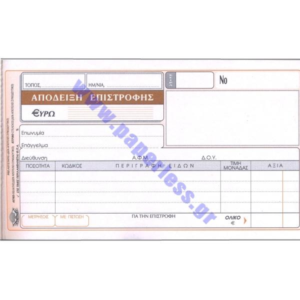 ΑΠΟΔΕΙΞΗ ΕΠΙΣΤΡΟΦΗΣ ΛΙΑΝΙΚΗΣ 10x19εκ 50x3Φ ΑΥΤΟΓΡ. 227 ΤΥΠΟΤΡΑΣΤ Απόδειξη - ειδη γραφειου, αναλωσιμα, γραφικη υλη - paperless.gr