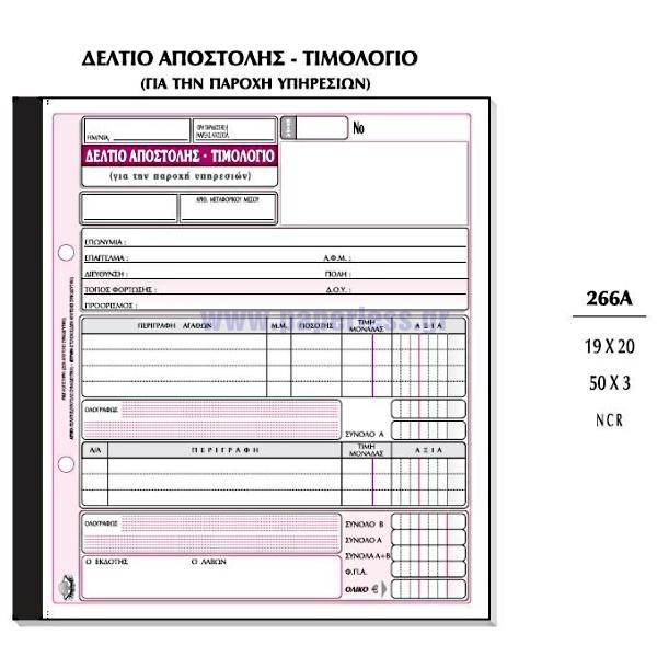 ΔΕΛΤΙΟ ΑΠΟΣΤΟΛΗΣ-ΤΙΜΟΛΟΓΙΟ ΠΑΡΟΧΗΣ ΥΠΗΡ. 19x20εκ. 50x3Φ ΑΥΤ.266α Τιμολόγιο-Δελτίο Αποστολής ειδη γραφειου, αναλωσιμα, γραφικη υλη - paperless.gr