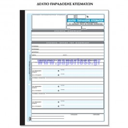 ΔΕΛΤΙΟ ΠΑΡΑΔΟΣΗΣ ΚΤΙΣΜΑΤΩΝ 21x29εκ. 50x2Φ ΑΥΤΟΓΡ. 398 ΤΥΠΟΤΡΑΣΤ Δελτίο- ειδη γραφειου, αναλωσιμα, γραφικη υλη - paperless.gr