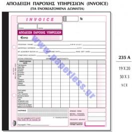 ΑΠΟΔΕΙΞΗ INVOICE EΝΟΙΚΙΑΖΟΜΕΝΑ ΔΩΜΑΤΙΑ 19x20εκ 50x3Φ 235α ΤΥΠΟΤΡ Απόδειξη - ειδη γραφειου, αναλωσιμα, γραφικη υλη - paperless.gr