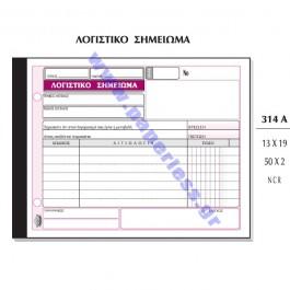 ΛΟΓΙΣΤΙΚΟ ΣΗΜΕΙΩΜΑ 13x19εκ. 50x2Φ ΑΥΤΟΓΡ. 314α ΤΥΠΟΤΡΑΣΤ Λοιπά Έντυπα ειδη γραφειου, αναλωσιμα, γραφικη υλη - paperless.gr