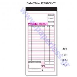 ΔΕΛΤΙΟ ΠΑΡΑΓΓΕΛΙΑΣ ΕΣΤΙΑΤΟΡΙΟΥ 9x21εκ 50x2Φ ΑΥΤΟΓ. 250 ΤΥΠΟΤΡΑΣΤ Δελτίο- ειδη γραφειου, αναλωσιμα, γραφικη υλη - paperless.gr