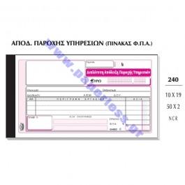 ΑΠΟΔΕΙΞΗ ΠΑΡΟΧΗΣ ΥΠΗΡΕΣΙΩΝ 10x19εκ 50x2Φ ΑΥΤΟΓ240 ΤΥΠΟΤΡΑΣΤ Απόδειξη - ειδη γραφειου, αναλωσιμα, γραφικη υλη - paperless.gr