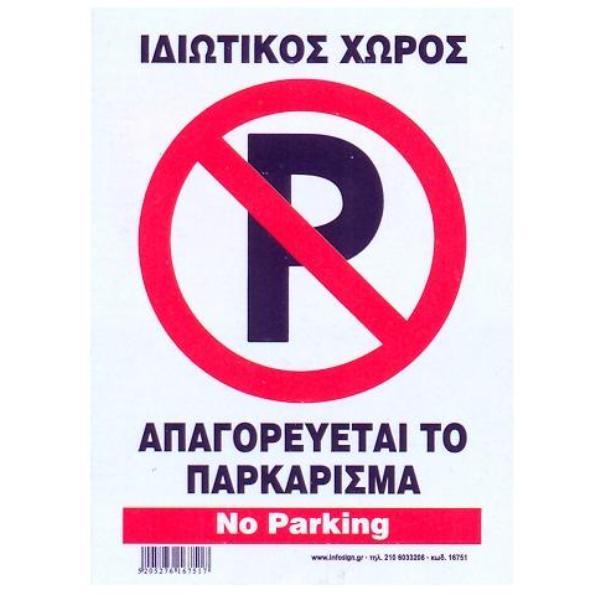 ΙΔΙΩΤΙΚΟΣ ΧΩΡΟΣ - ΑΠΑΓΟΡΕΥΕΤΑΙ ΤΟ ΠΑΡΚΑΡΙΣΜΑ - 14x20εκ. ΑΛΟΥΜΙΝΙΟ Σήματα Parking ειδη γραφειου, αναλωσιμα, γραφικη υλη - paperless.gr