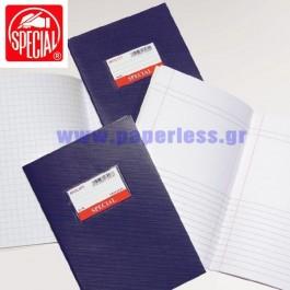 ΤΕΤΡΑΔΙΟ ΜΠΛΕ ΣΚΟΥΡΟ 17X25εκ. 50 ΦΥΛΛΑ 4/ΧΑΡΑΚΟ SPECIAL Τετράδια - Μπλόκ ειδη γραφειου, αναλωσιμα, γραφικη υλη - paperless.gr