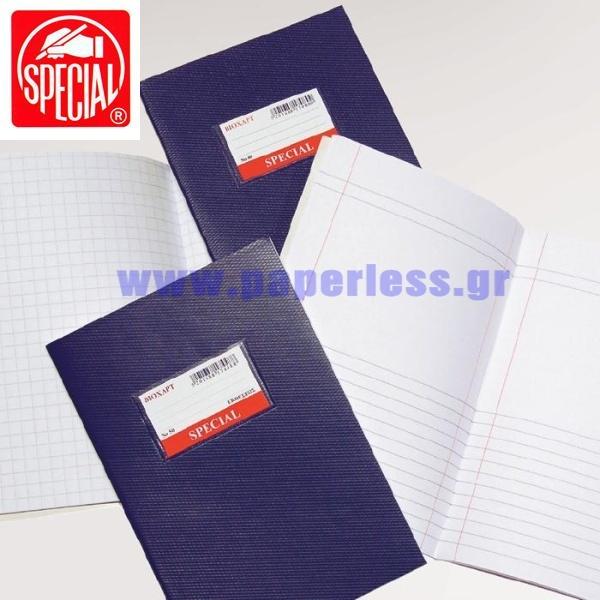 ΤΕΤΡΑΔΙΟ ΜΠΛΕ ΣΚΟΥΡΟ 17X25εκ. 50 ΦΥΛΛΑ ΚΑΡΡΕ SPECIAL Τετράδια - Μπλόκ ειδη γραφειου, αναλωσιμα, γραφικη υλη - paperless.gr