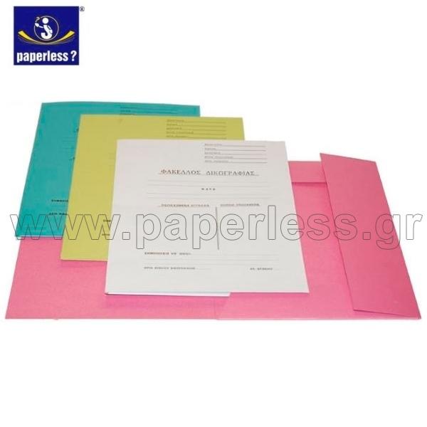 ΝΤΟΣΙΕ ΜΕ ΑΥΤΙΑ ΜΑΝΙΛΑ ΔΙΚΟΓΡΑΦΙΑΣ 26 Χ 35εκ ΦΑΚΕΛΟΣ ΜΕ ΠΤΕΡΥΓΙΑ Ντοσιέ - Δίφυλλα ειδη γραφειου, αναλωσιμα, γραφικη υλη - paperless.gr