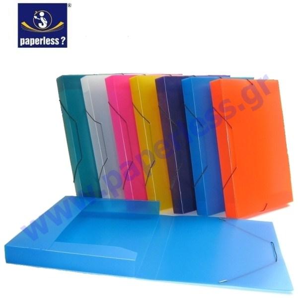 ΚΟΥΤΙ ΑΡΧΕΙΟΥ ΜΕ ΛΑΣΤΙΧΟ ΠΛΑΣΤΙΚΟ ΡΑΧΗ 4εκ. PAPERLESS Κουτιά Αρχείου - Κιβώτια ειδη γραφειου, αναλωσιμα, γραφικη υλη - paperless.gr