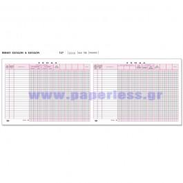 ΒΙΒΛΙΟ ΕΣΟΔΩΝ & ΕΞΟΔΩΝ 25x32εκ. 100 ΦΥΛΛΑ 127 ΤΥΠΟΤΡΑΣΤ Βιβλίο-Πρωτόκολλο ειδη γραφειου, αναλωσιμα, γραφικη υλη - paperless.gr