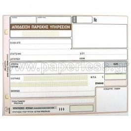 ΑΠΟΔΕΙΞΗ ΠΑΡΟΧΗΣ ΥΠΗΡΕΣΙΩΝ ΔΙΚΗΓΟΡΩΝ 13x19εκ 50x2 ΑΥΤ. 237β ΤΥΠΟ Απόδειξη - ειδη γραφειου, αναλωσιμα, γραφικη υλη - paperless.gr
