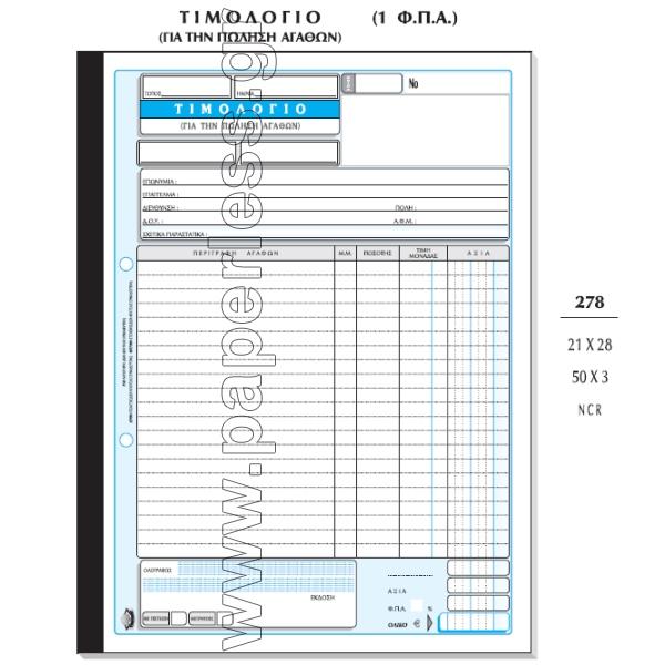 ΤΙΜΟΛΟΓΙΟ ΠΩΛΗΣΗΣ ΑΓΑΘΩΝ 1ΦΠΑ 21x29εκ 50x3Φ ΑΥΤΟΓ.278 ΤΥΠΟΤΡΑΣΤ Τιμολόγιο-Δελτίο Αποστολής ειδη γραφειου, αναλωσιμα, γραφικη υλη - paperless.gr