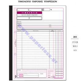 ΤΙΜΟΛΟΓΙΟ ΠΑΡΟΧΗΣ ΥΠΗΡΕΣΙΩΝ 21x29εκ. 50x3Φ ΑΥΤΟΓ. 283 ΤΥΠΟΤΡΑΣΤ Τιμολόγιο-Δελτίο Αποστολής ειδη γραφειου, αναλωσιμα, γραφικη υλη - paperless.gr