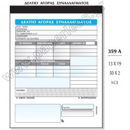 ΔΕΛΤΙΟ ΑΓΟΡΑΣ ΣΥΝΑΛΛΑΓΜΑΤΟΣ 13x19εκ. 50x2Φ ΑΥΤΟΓΡ.359α ΤΥΠΟΤΡΑΣΤ Δελτίο- ειδη γραφειου, αναλωσιμα, γραφικη υλη - paperless.gr